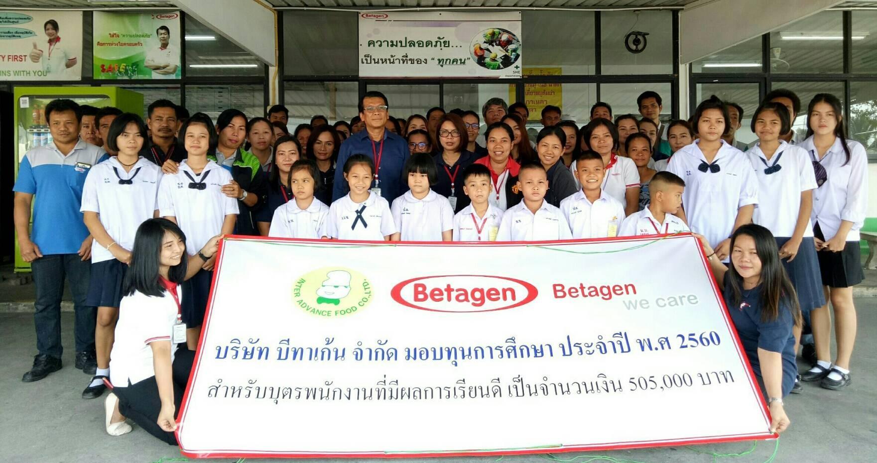 บีทาเก้นมอบทุนการศึกษา ประจำปีการศึกษา 2560